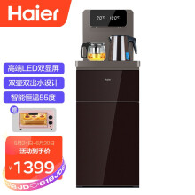 Haier (Haier) YR1979-JCB drinking fountain without gallbladder, instant hot drinking fountain, house