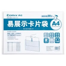 -Comix A1737 easy to display card bag A4 hard office stationery on JD