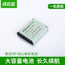 -Llano Sony NP-BG1 camera battery SONY battery for DSC-HX30 / HX20 / T20 / T100 H90 N1 H70 H9 card camera battery on JD