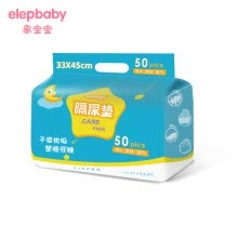 -Elephant baby (elepbaby) baby disposable urine pad newborn baby waterproof insulation pad bed postpartum care pad 45*33cm 20 tablets / bag on JD