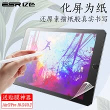 -Billion color (ESR) 2019 new Apple iPad Pro 10.5-inch full screen paper film Japanese paper protection film air3 / 10.2 flat matte professional painting anti-fingerprint film on JD