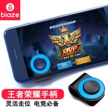 875061539-Biya Zi (BIAZE) king glory game handle rocker take-off Apple Android mobile universal walk handle across the line of fire cf eat chicken artifact YX6 blue on JD