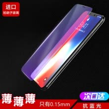 -ESCASE iPhoneX tempered film Apple X steel film mobile phone film to eat chicken king glory game purple glass front film 0.15MM thick imported glass not broken edge ES06+ on JD
