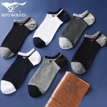 -Seven wolves socks men's spring and summer cotton socks movement low help socks sweat perspiration invisible boat socks fashion leisure boat socks 6 pairs of mixed code on JD