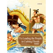 -Yu Leading the People in Curbing Floods on JD