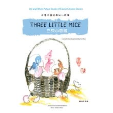 preschool-education-Ink-and-Wash Picture Books of Classic Chinese Stories: Three Little Mice on JD