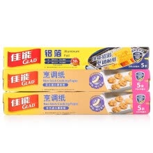 -【Jingdong Supermarket】 Canon (Glad) cooking paper silicone oil paper grill paper baking paper aluminum foil foil combination (30cm * 5m * 2 boxes +30cm * 5m) on JD