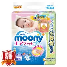 - Japan Youni Jia (Moony) baby diapers (urine is not wet) trumpet S105 (4-8kg) (official import) on JD