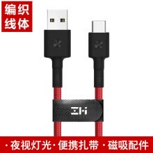 -ZMI  Type-C Charging Cable / Data Cable / Braided Cable for LeTV 1s / Millet 4c / Millet 5 / Meizu Pro5 Accessories Apple Macbook AL401 Red 1 meter on JD